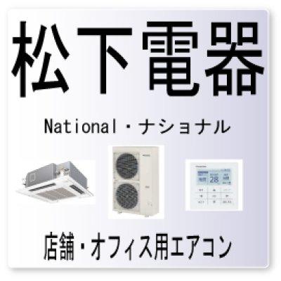画像1: CJ・松下電器 ナショナル リモコンセンサ異常 業務用エアコン修理