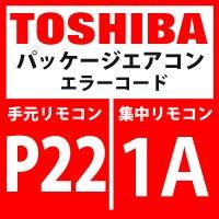 東芝 パッケージエアコン エラーコード:P22 / 1A 「室外機ファン用インバーター異常」 【インバーター基板】